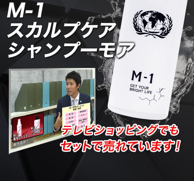 M-1スカルプケアシャンプーモア商品説明画像6