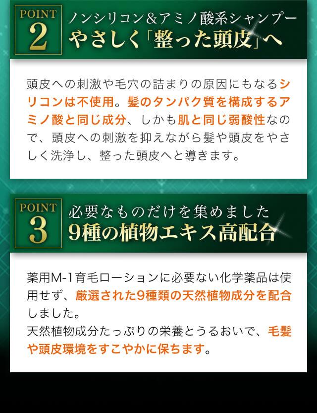 M-1スカルプケアシャンプーモア商品説明画像9
